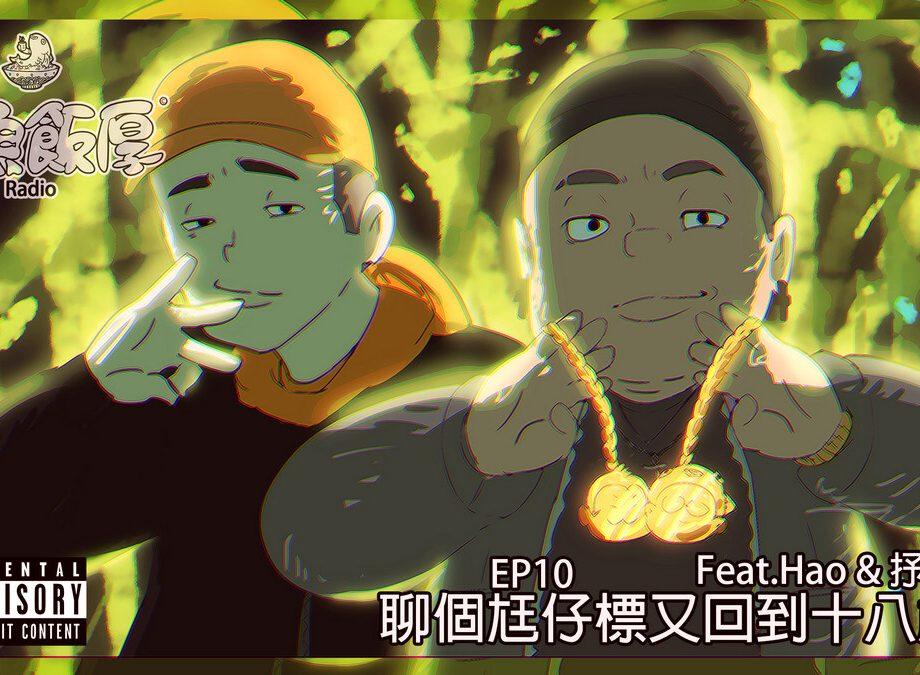 茶魚飯厚ep10