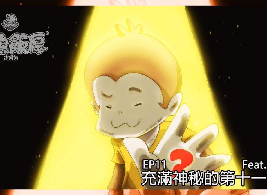 茶魚飯厚ep11