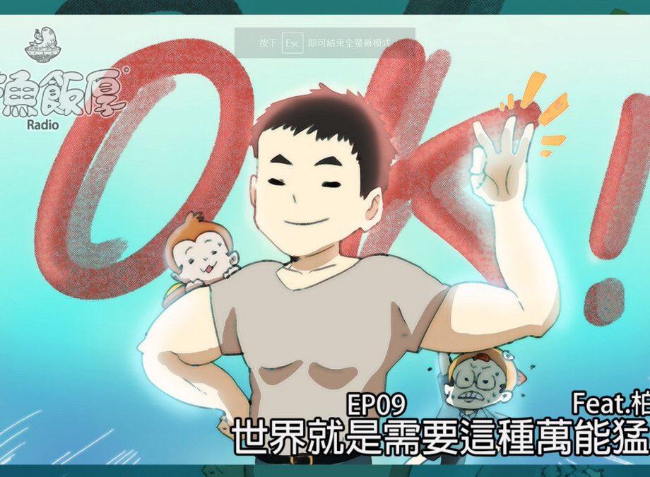 茶魚飯厚ep9