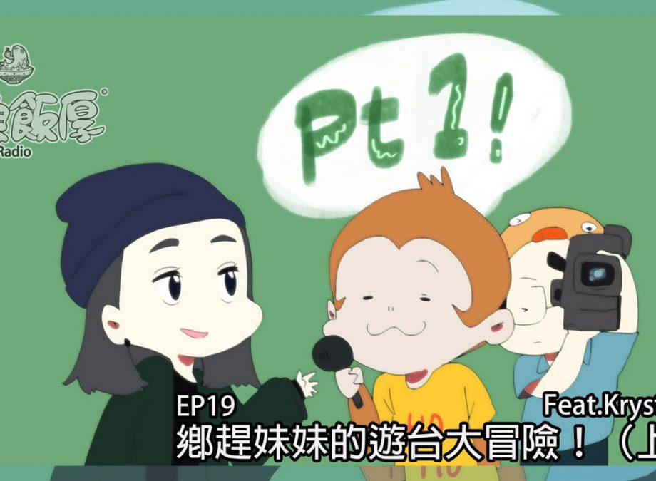 茶魚飯厚ep19