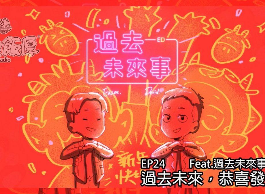 茶魚飯厚ep24