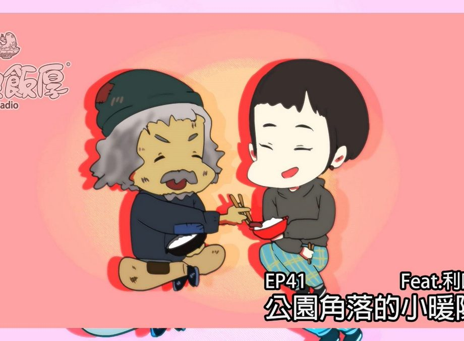 茶魚飯厚ep41