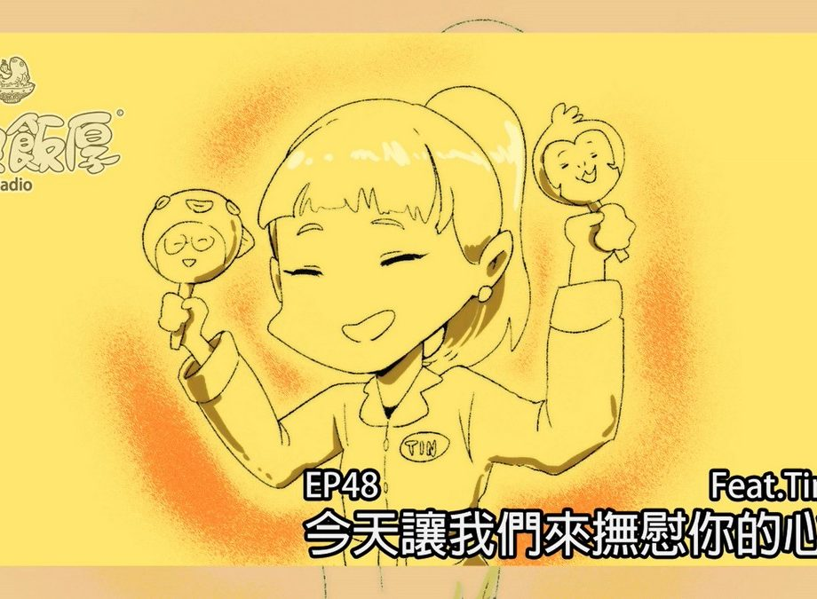 茶魚飯厚ep48