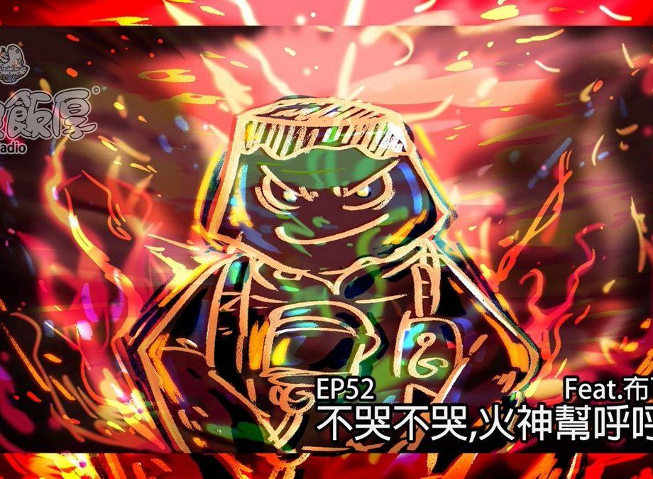 茶魚飯厚ep52
