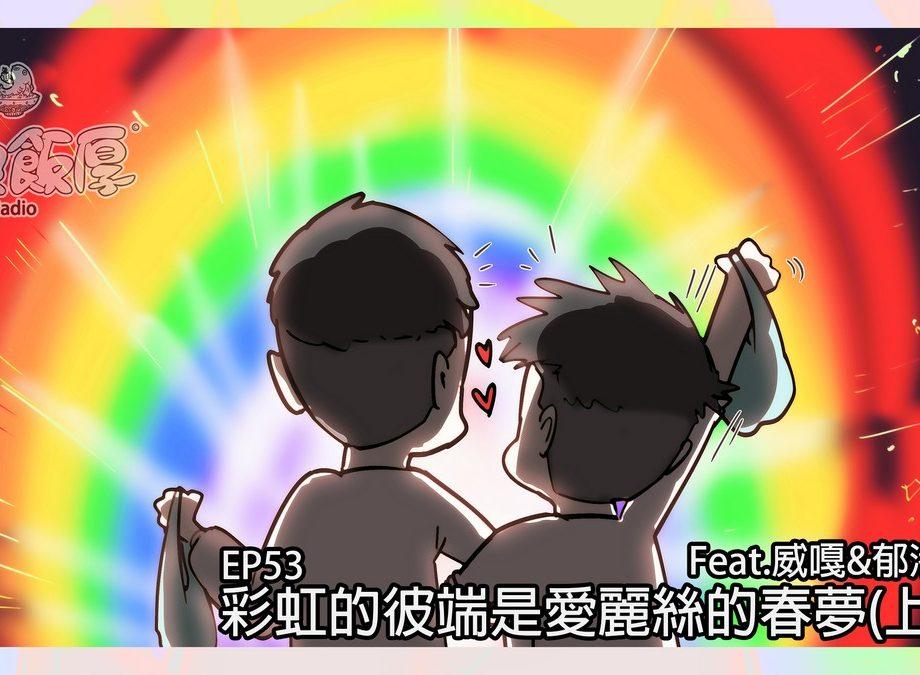 茶魚飯厚ep53