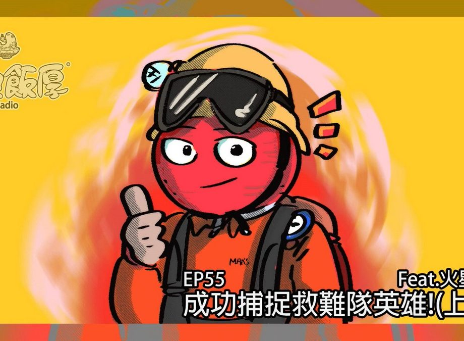 茶魚飯厚ep55