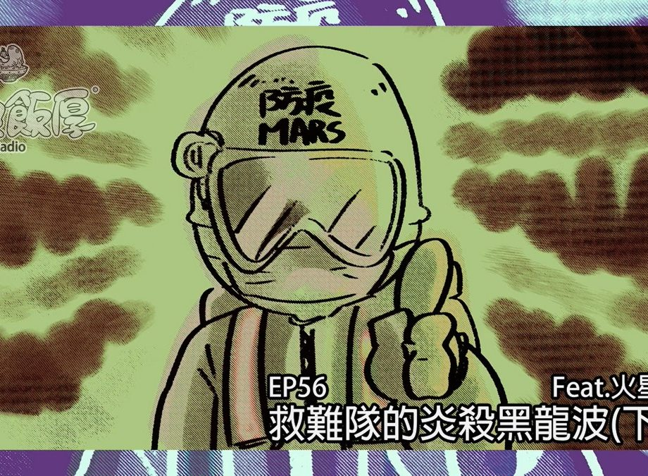 茶魚飯厚ep56