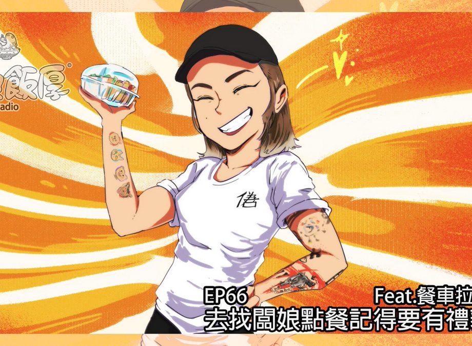 茶魚飯厚ep66