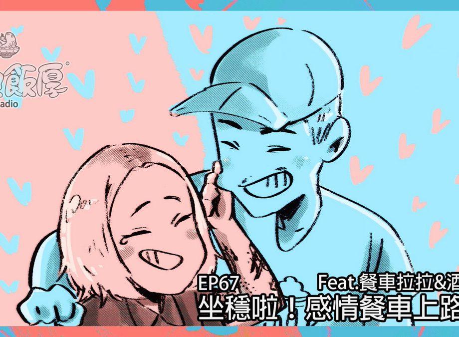 茶魚飯厚ep67