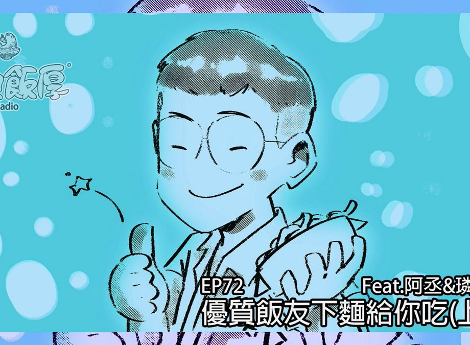 茶魚飯厚ep72