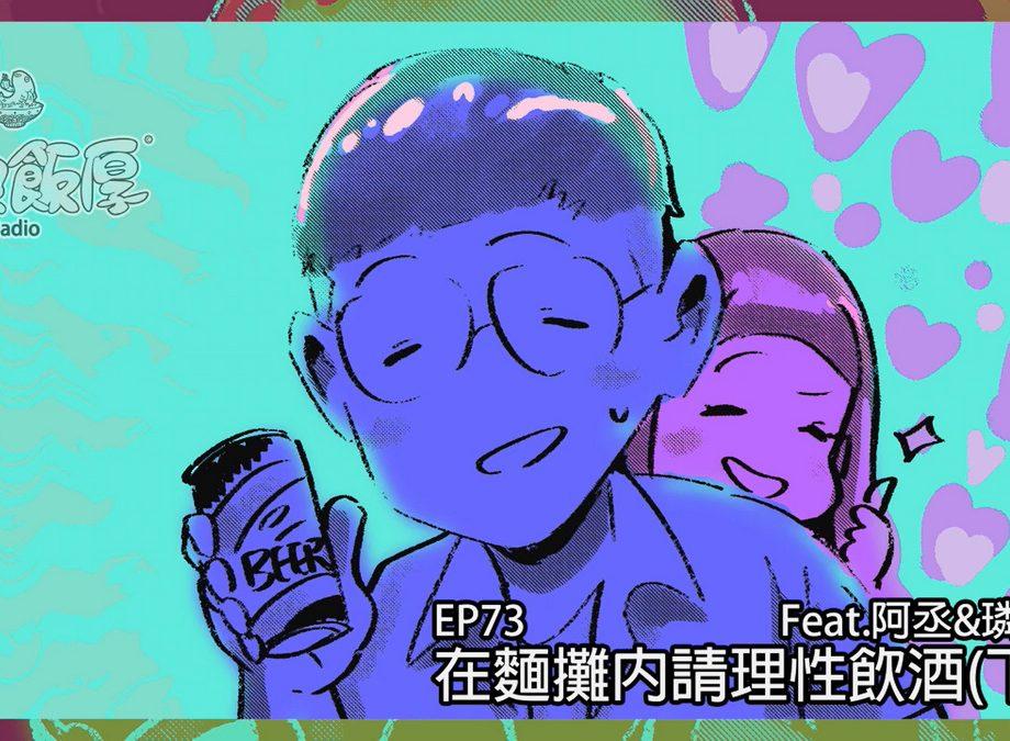 茶魚飯厚ep73