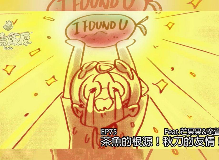 茶魚飯厚ep75