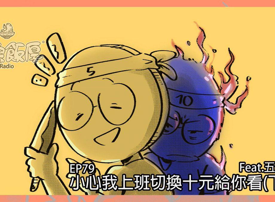 茶魚飯厚ep79