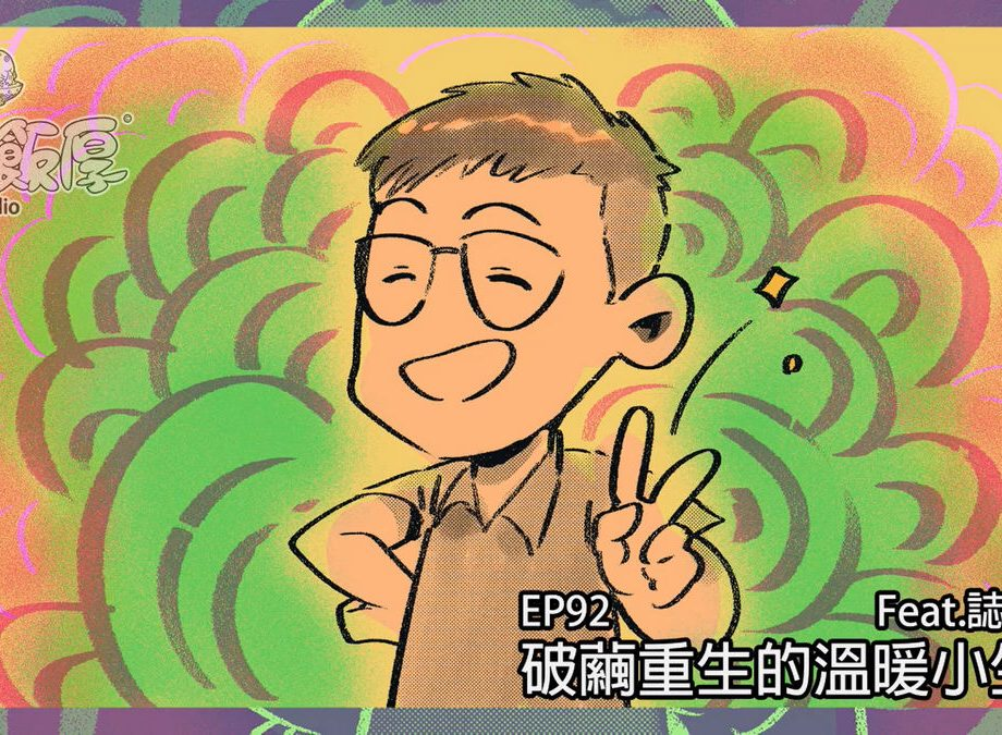 茶魚飯厚ep92