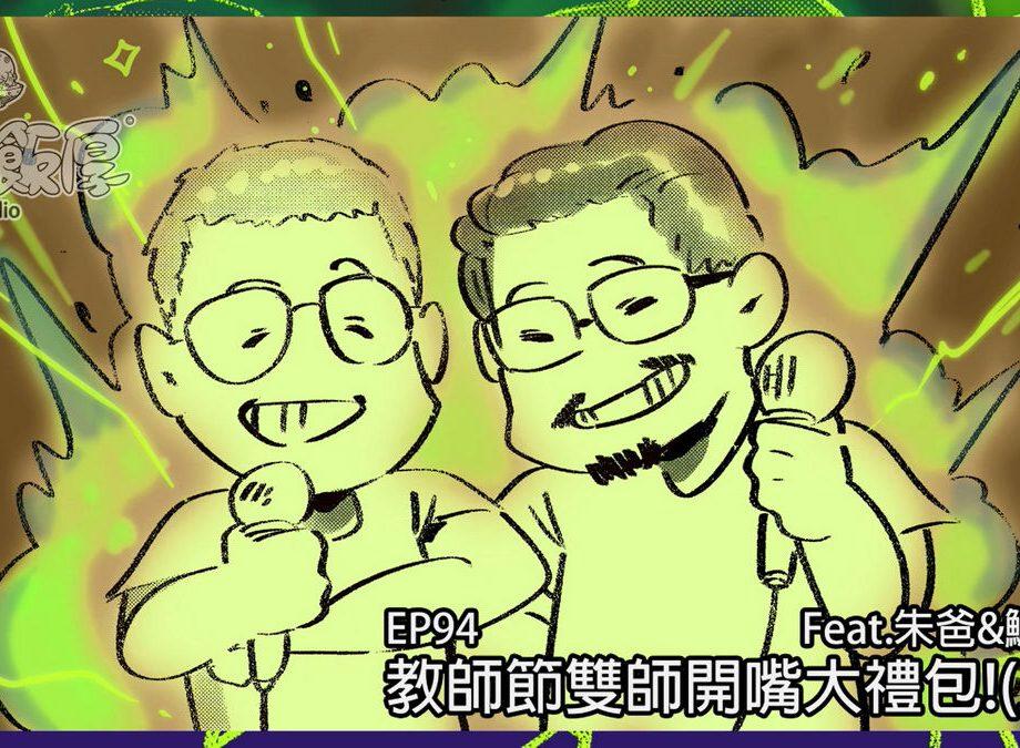 茶魚飯厚ep94